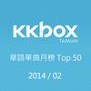 KKBOX单曲月榜201402