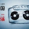 最喜欢的中国民谣2(截止2014年)