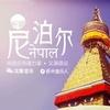为尼泊尔祝福,用歌声传递力量。义演倡议!