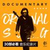 30部必看的音乐纪录片