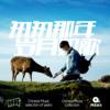 华语音乐年代选 2018-2000:匆匆那年,岁月如歌!