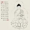 经典佛教经文音乐
