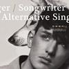 好听!新鲜又另类的独立音乐- 虾米音乐风格大赏66:另类唱作人 Alternative Singer / Songwriter