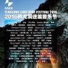 2016腾龙洞迷笛音乐节