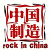 呐喊--为了中国的摇滚。 《伍》