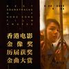 香港电影金像奖——历届获奖金曲大赏