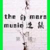2015.6月10日 【私家车107 火星人音乐歌单】