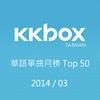 KKBOX单曲月榜201403