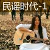 华语民谣时代-1