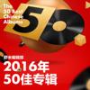 【2016盘点】虾米编辑部2016年50佳专辑【华语】