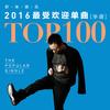【2016盘点】虾米音乐2016最受欢迎单曲Top 100【华语】