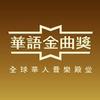 """""""笑傲江湖——华语金曲奖2015""""提名公布"""
