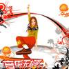 流行歌曲CD1