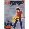 超级吉他唱将·一人一首成名曲Ⅰ