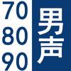 8090年代金曲——男声(普通话)