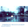 ニコニコ搬运 【作業用BGM】雨の日のためのBGM sm24722872