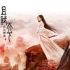 【中国风】且视天下如尘芥,携手天涯笑天家!【贰】