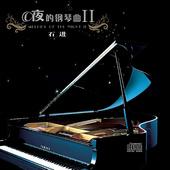 夜的钢琴曲Ⅱ