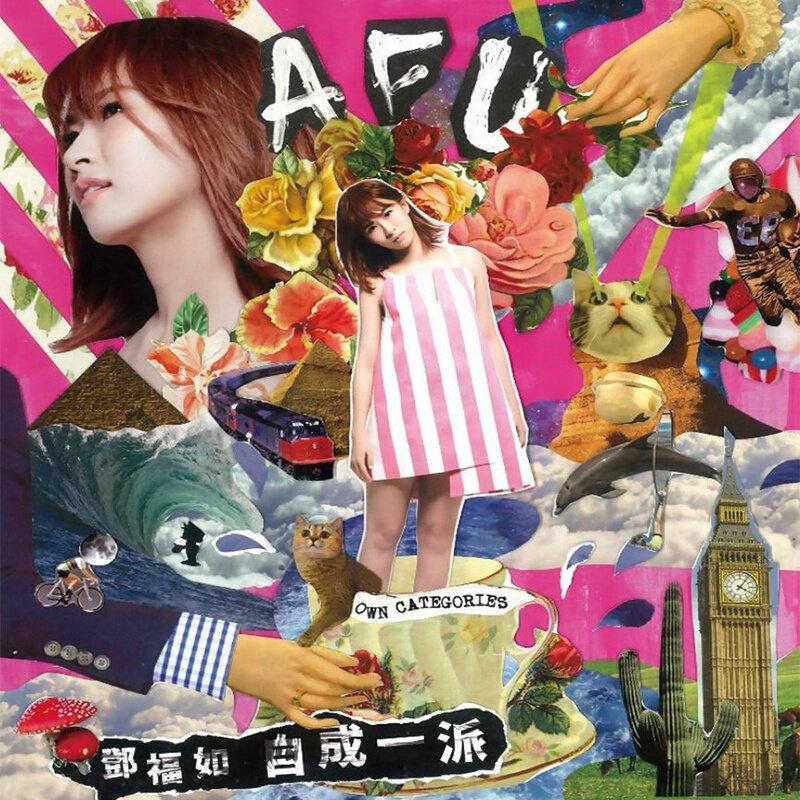 鄧福如 AFÜ – 自成壹派 (2015) [FLAC 分軌]