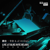 "爵仕 · 李泉 & JZ All Stars ""Live at Blue Note Beijing"" 现场录音专辑"