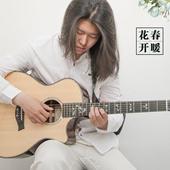 《春暖花开》- 古典吉他重奏篇