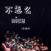 不怎么nice(prod.by 9Zi)