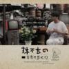 抹不去的香港电影记忆 陶笛留声机