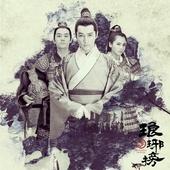 琅琊榜 电视原声带