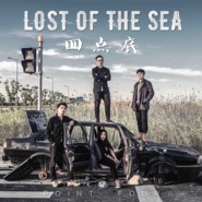 Lost Of The Sea