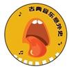 古典音乐意外史(一)