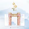 献曲中南大学合并组建20周年纪念日