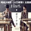 网络大电影《火力青春》主题曲