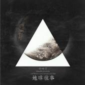 三体OST