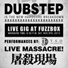 DUBSTEP屠杀现场 2013 LIVE @FUZZBOX