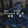 No Such Disease