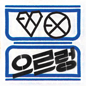 XOXO (Kiss & Hug) [Repackage]