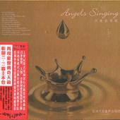 天使在唱歌