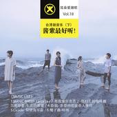 酱紫最好听!-台湾新音乐(下)