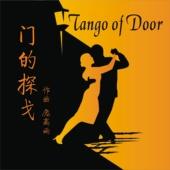 门的探戈 Tango of Door