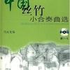 中国丝竹小合奏选