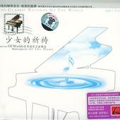 世界钢琴名曲精选 少女的祈祷