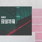 """2018李晓申""""繁星音乐盛典""""现场特辑"""