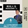 棋如人生:周俊勋的围棋八力