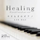 Healing~やすらぎのピアノ