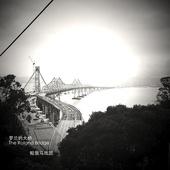 罗兰的大桥
