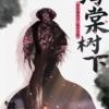海棠树下: 少年锦衣卫原声音乐