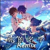 你的名字Remix女声版(なんでもないや)