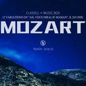 八音盒古典 · 莫扎特:小星星变奏曲