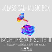 八音盒古典 · 法国组曲第三号 巴赫 BWV814