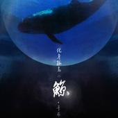 化身孤岛的鲸 周深翻唱精选Vol. 1